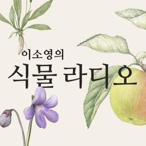 이소영의 식물라디오