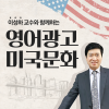 이성하 교수와 함께하는 영어 광고 미국 문화