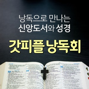 갓피플 낭독회 - 신앙도서와 성경