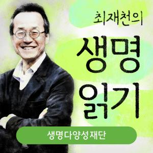 최재천의 생명읽기