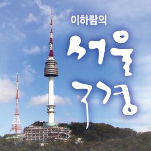 이하람의 서울구경