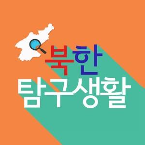 북한 탐구생활