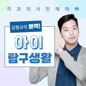 김형규의 본격아이탐구생활