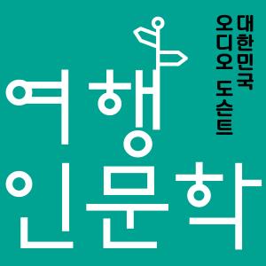 [여행인문학] 대한민국 오디오 도슨트