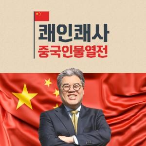쾌인쾌사: 중국인물열전