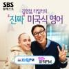 김영철, 타일러의 진짜 미국식 영어 - 김영철의 파워FM