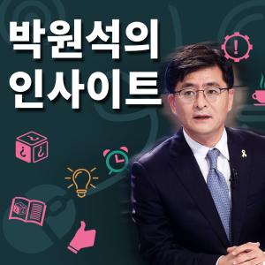 박원석의 인사이트