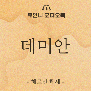 유인나 오디오북 데미안