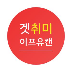 겟취미 이프유캔