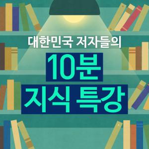 10분 지식 특강 (대한민국 저자들의)