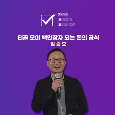4천억 자산 CEO 김승호 회장이 말하는 '돈의 속성'