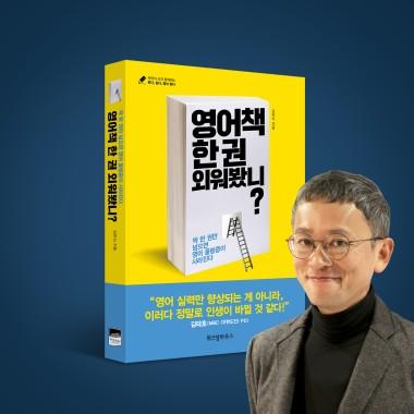 하루 10개 문장 외우는 비결 - 저자 김민식