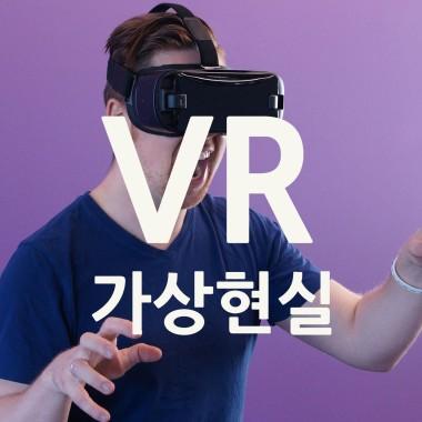 이젠 非IT 전문가도 아는 'VR'이 각광 받을 이유