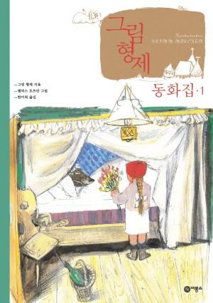 그림 형제 동화집(우주소녀)