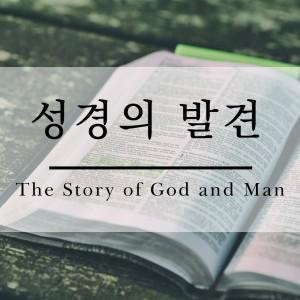 성경의 발견
