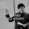오홋!!기본[오석태의 성인 영어학습지/최고의 성인영어]
