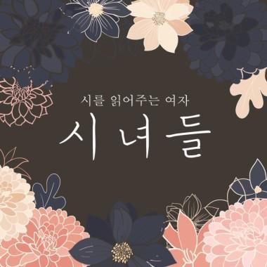 밤을 지새우는 사람들 (feat.박보검님 영접)