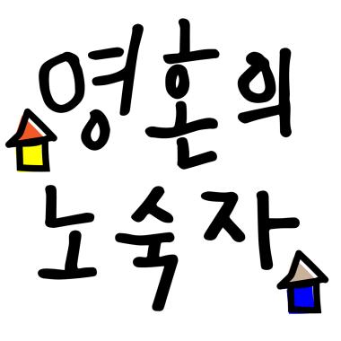 어서 친해지길 바라 특집 (feat. 슬릭)