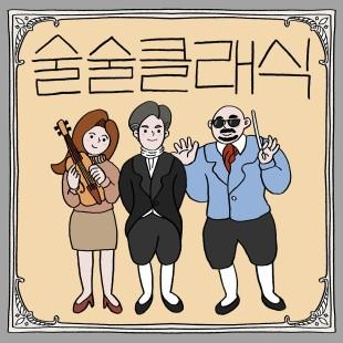 술술클래식 - 전 국민 클래식 풍덩 프로젝트