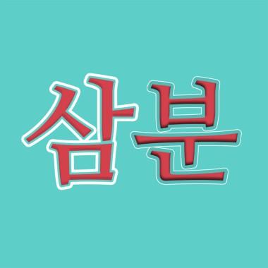 절정의 슛감각 노현지!! 무릎부상 김아름!
