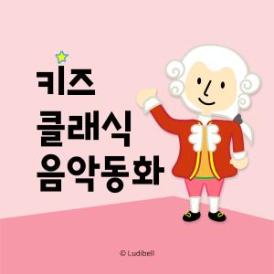 [루디벨] 키즈 클래식 음악 동화