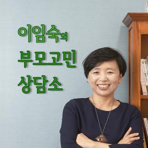 이임숙의 부모고민 상담소