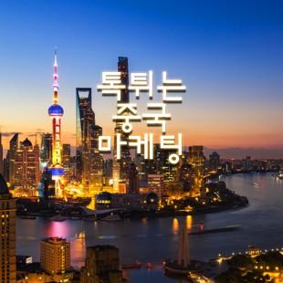 톡 튀는 중국 마케팅