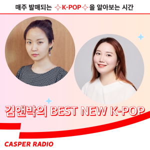 김앤박의 BEST NEW K-POP