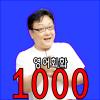장현호의 영어회화 1000
