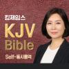 킹제임스 KJV Bible