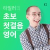 [리얼클래스] 타일러의 초보 첫걸음 영어