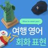 여행 영어 회화 표현