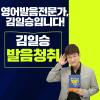 파고다어학원 김일승 발음청취