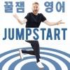 Jumpstart 꿀잼영어