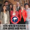 미드, 영국 및 호주 드라마로 네이티브표현 마스터하기!